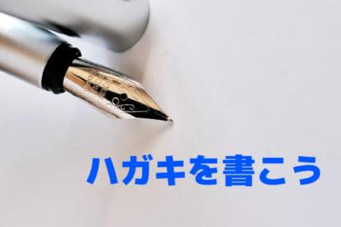 【ハガキを書こう】書き方、例文、テンプレートあります【営業マン向け】
