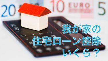 【住宅ローン控除】いくら戻ってくるか計算【簡単メモ付き】
